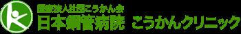 logo-koukan