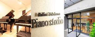 2016-11-06 19_10_02-ヤマハのグランドピアノが弾けるスタジオ _ ラフィネ横浜ピアノスタジオ - Opera