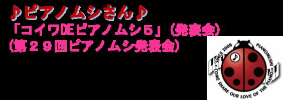 ピアノムシさん第29回発表会